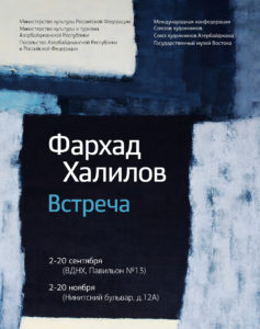 "Poster of Exhibition ""Meeting"", Moscow, 2016"
